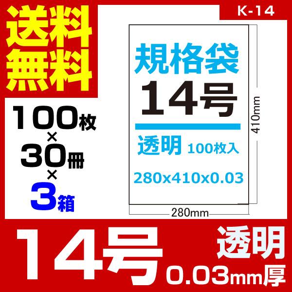 1枚あたり2.94円 規格袋:14号/透明/0.03mm厚/3箱 90冊入 9000枚入