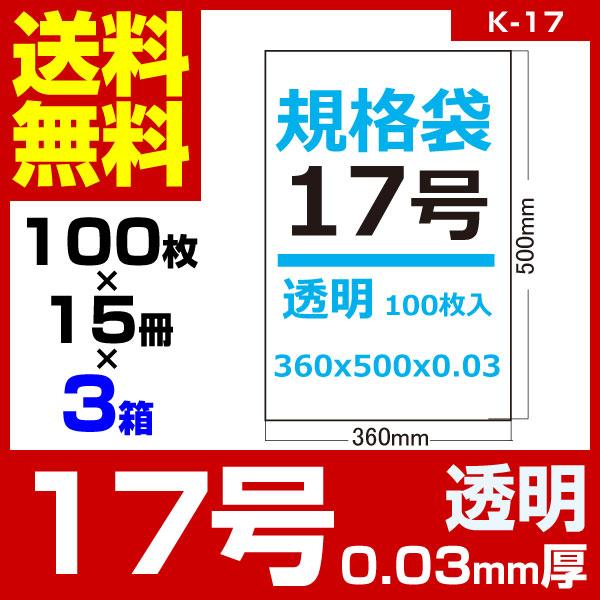 1枚あたり4.42円 規格袋:17号/透明/0.03mm厚/3箱 45冊入 4500枚入