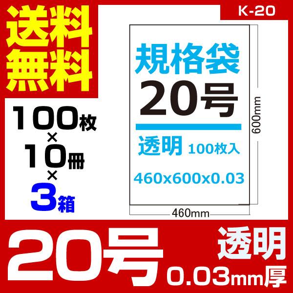 1枚あたり6.79円 規格袋:20号/透明/0.03mm厚/3箱 30冊入 3000枚入