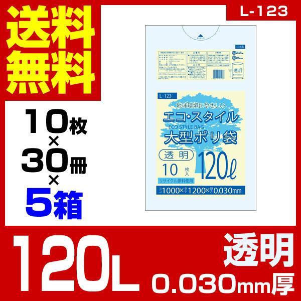 1枚あたり24.70円 エコスタイル:120L(リットル)/透明/0.030mm厚/5箱 ポリ袋 ゴミ袋 ごみ袋 150冊入 1500枚入