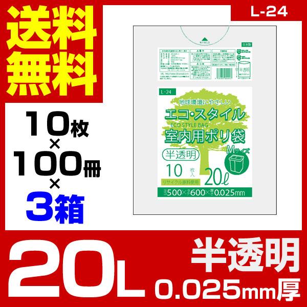 1枚あたり5.30円 エコスタイル:20L(リットル)/半透明/0.025mm厚/3箱 ポリ袋 ゴミ袋 ごみ袋 300冊入 3000枚入