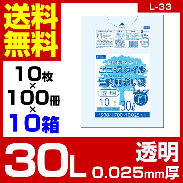 1枚あたり5.70円 エコスタイル:30L(リットル)/透明/0.025mm厚/10箱 ポリ袋 ゴミ袋 ごみ袋 1000冊入 10000枚入