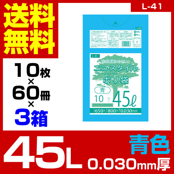 1枚あたり9.30円 エコスタイル:45L(リットル)/青/0.030mm厚/3箱 ポリ袋 ゴミ袋 ごみ袋 180冊入 1800枚入