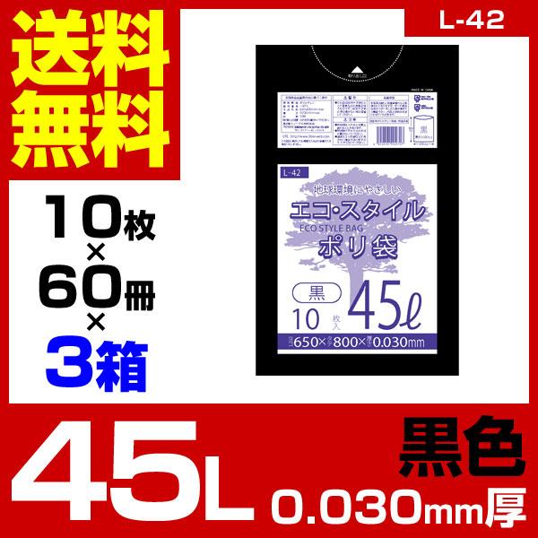 1枚あたり8.50円 エコスタイル:45L(リットル)/黒/0.030mm厚/3箱 ポリ袋 ゴミ袋 ごみ袋 180冊入 1800枚入