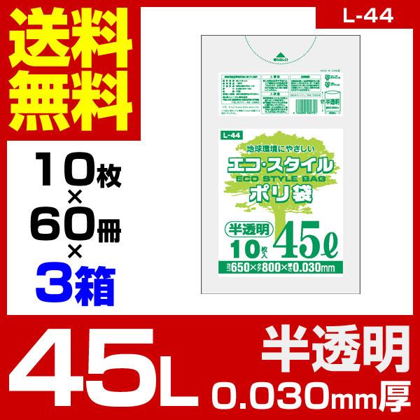 1枚あたり9.30円 エコスタイル:45L(リットル)/半透明/0.030mm厚/3箱 ポリ袋 ゴミ袋 ごみ袋 180冊入 1800枚入