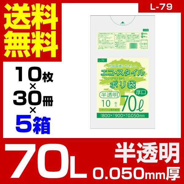 1枚あたり21.30円 エコスタイル:70L(リットル)/半透明/0.050mm厚/5箱 ポリ袋 ゴミ袋 ごみ袋 150冊入 1500枚入
