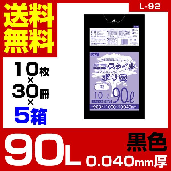 1枚あたり19.00円 エコスタイル:90L(リットル)/黒/0.040mm厚/5箱 ポリ袋 ゴミ袋 ごみ袋 150冊入 1500枚入