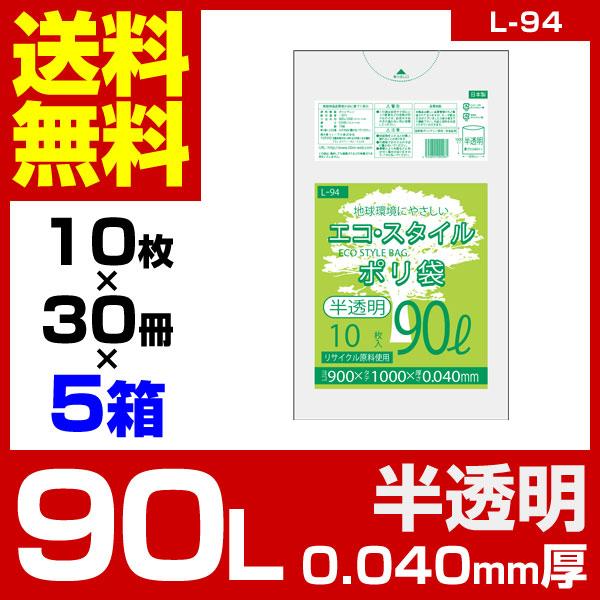 1枚あたり21.00円 エコスタイル:90L(リットル)/半透明/0.040mm厚/5箱 ポリ袋 ゴミ袋 ごみ袋 150冊入 1500枚入