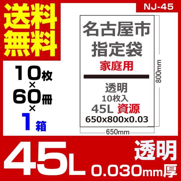 1枚あたり14.50円 指定袋-名古屋市家庭用資源:45L/透明/0.03mm厚/1箱 60冊入 600枚入