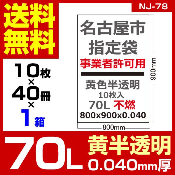 1枚あたり25.00円 指定袋-名古屋市事業系不燃:70L/黄半透明/0.04mm厚/1箱 40冊入 400枚入
