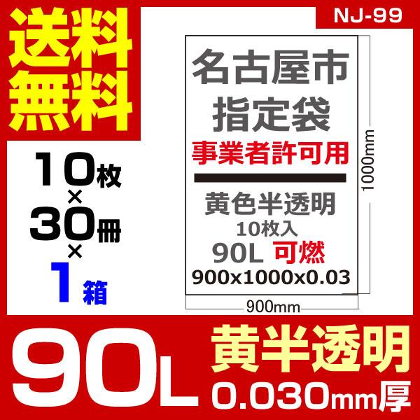 1枚あたり26.50円 指定袋-名古屋市事業系可燃:90L/黄半透明/0.03mm厚/1箱 30冊入 300枚入