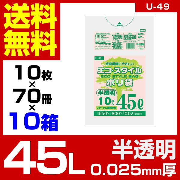 1枚あたり7.80円 送料無料 45L(リットル) 半透明 0.025mm厚 10箱 ポリ袋 ゴミ袋 ごみ袋 700冊入 7000枚入 エコスタイル
