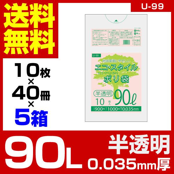 1枚あたり18.00円 エコスタイル:90リットル/半透明/0.035mm厚/5箱 ポリ袋 ゴミ袋 ごみ袋 200冊入 2000枚入