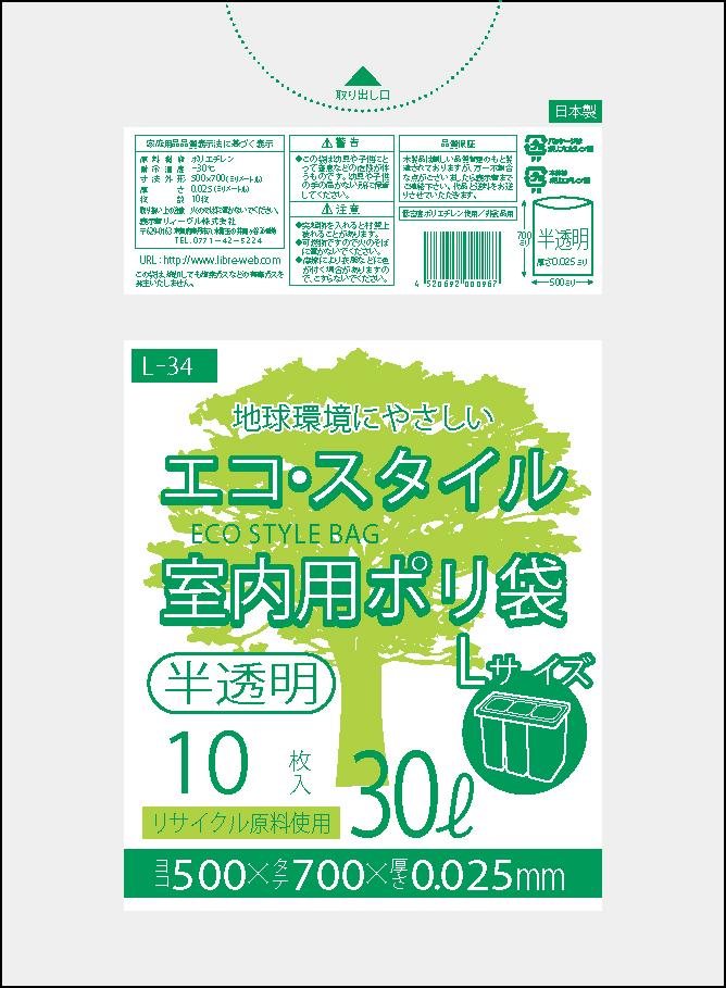 1枚あたり5.80円 エコスタイル:30L(リットル)/半透明/0.025mm厚/5箱 ポリ袋 ゴミ袋 ごみ袋 500冊入 5000枚入
