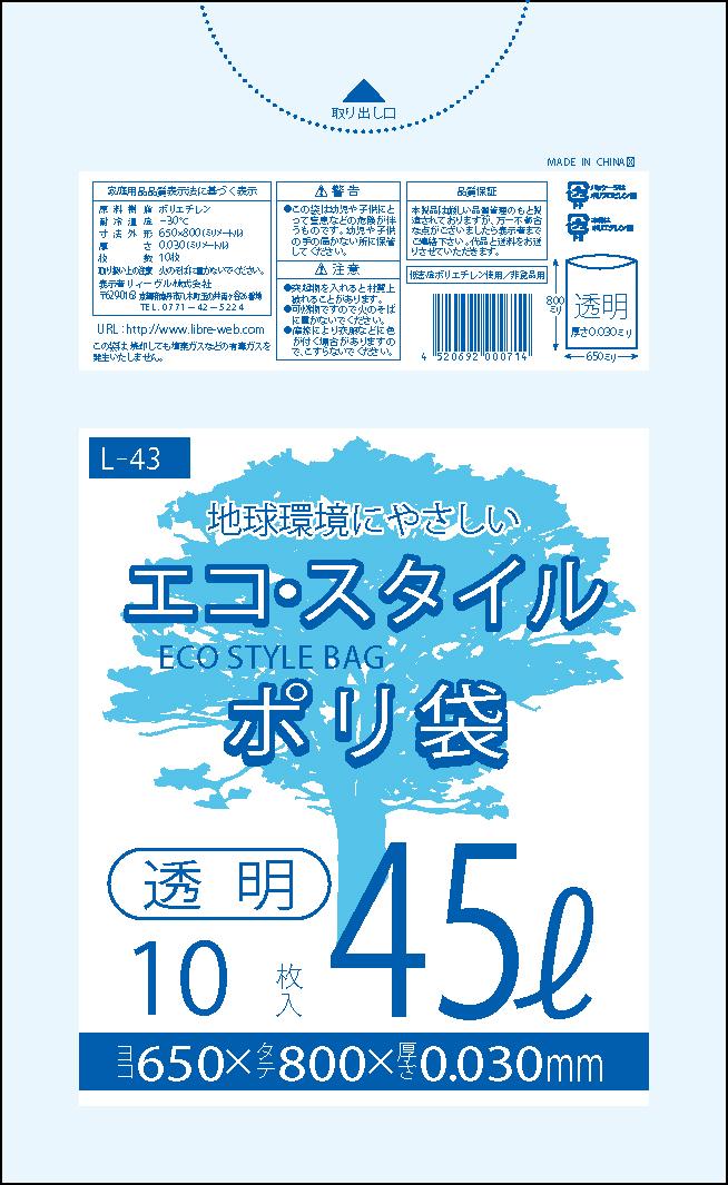 1枚あたり9.30円 エコスタイル:45L(リットル)/透明/0.030mm厚/3箱 ポリ袋 ゴミ袋 ごみ袋 180冊入 1800枚入