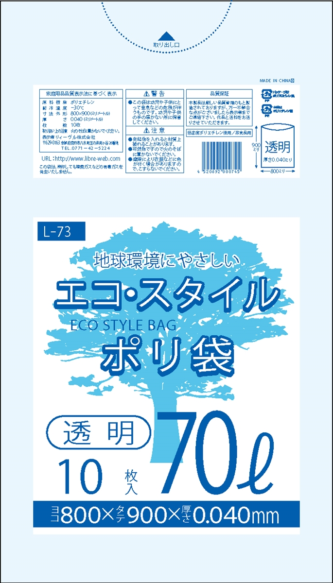 1枚あたり16.50円 エコスタイル:70L(リットル)/透明/0.040mm厚/5箱 ポリ袋 ゴミ袋 ごみ袋 200冊入 2000枚入