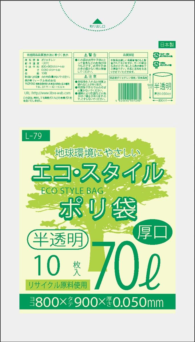 1枚あたり20.20円 エコスタイル:70L(リットル)/半透明/0.050mm厚/10箱 ポリ袋 ゴミ袋 ごみ袋 300冊入 3000枚入, ルモイシ dd3ec043