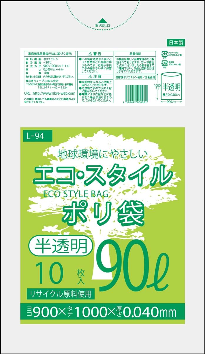 1枚あたり21.40円 エコスタイル:90L(リットル)/半透明/0.040mm厚/3箱 ポリ袋 ゴミ袋 ごみ袋 90冊入 900枚入