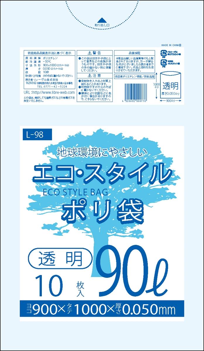 1枚あたり26.30円 エコスタイル:90L(リットル)/透明/0.050mm厚/3箱 ポリ袋 ゴミ袋 ごみ袋 75冊入 750枚入
