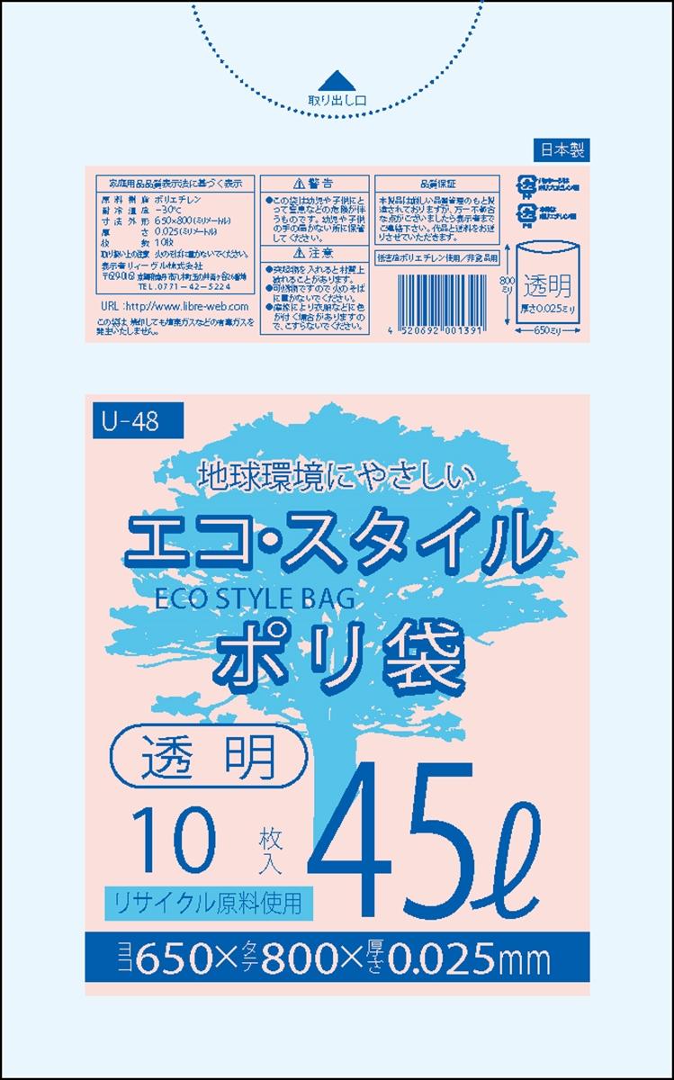 1枚あたり7.80円 エコスタイル:45リットル/透明/0.025mm厚/10箱 ポリ袋 ゴミ袋 ごみ袋 700冊入 7000枚入