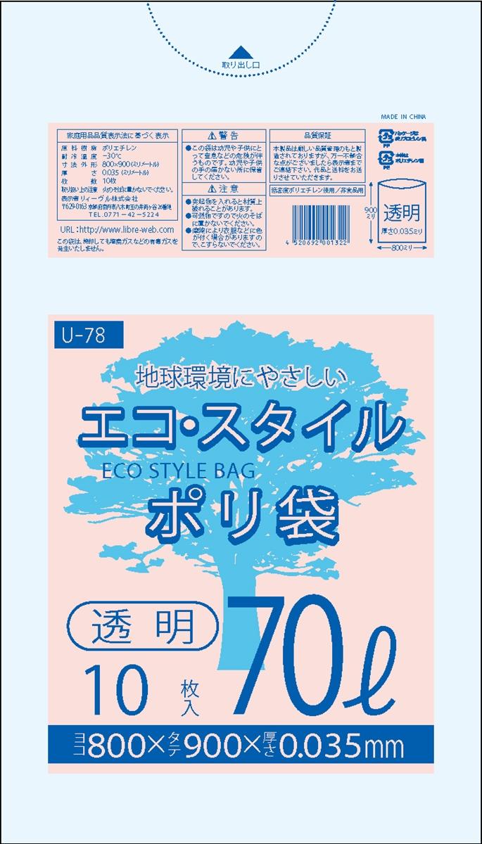 1枚あたり14.90円 エコスタイル:70L(リットル)/透明/0.035mm厚/5箱 ポリ袋 ゴミ袋 ごみ袋 200冊入 2000枚入