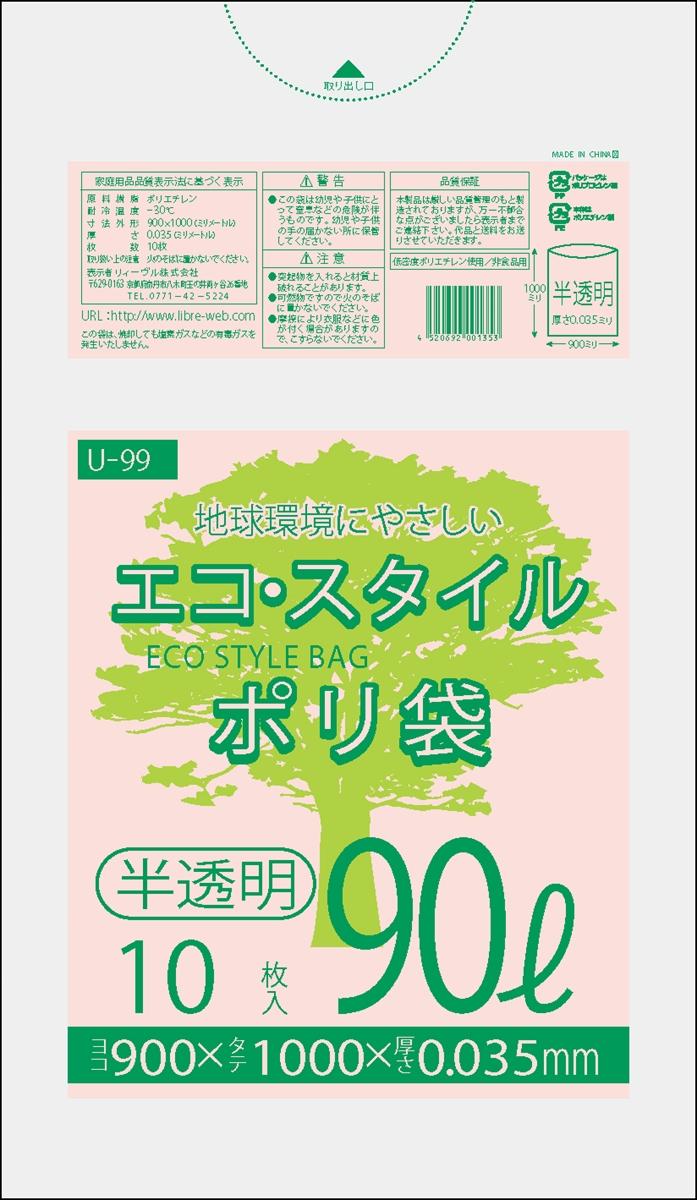 1枚あたり19.00円 エコスタイル:90リットル/半透明/0.035mm厚/1箱 ポリ袋 ゴミ袋 ごみ袋 40冊入 400枚入
