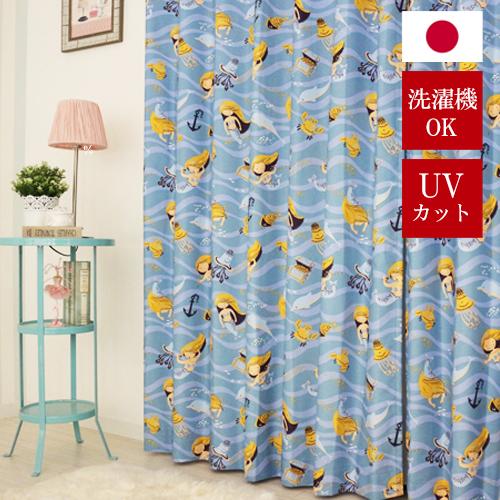 子供部屋カーテン 「マーメイド」 人魚姫 子ども キッズルーム 形状記憶加工 ブルー 女の子カーテン 物語 おとぎ話 かわいい 人魚 イエロー