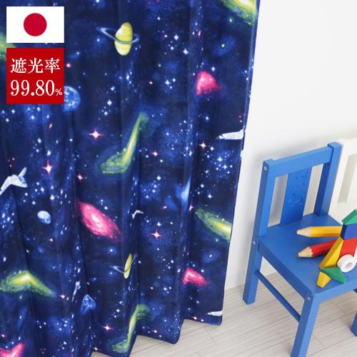 子供部屋カーテン「スペース」おしゃれカーテン 男の子 ボーイズ インテリア 子ども部屋 キッズ ブルー 宇宙 空
