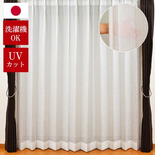 ●日本製● 丸洗いレースカーテン