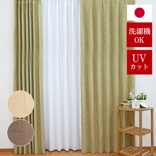 オーダーカーテン 「アンブル」 和モダンカーテン グリーンカーテン 和室カーテン 刺繍が上品なカーテン リビングカーテン