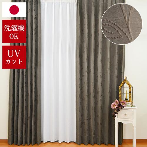 オーダーカーテン 「アルカン」 シンプルモダン ブラウン カーテン ベージュ 刺繍の上品高級カーテン リビング 寝室 洗えるカーテン