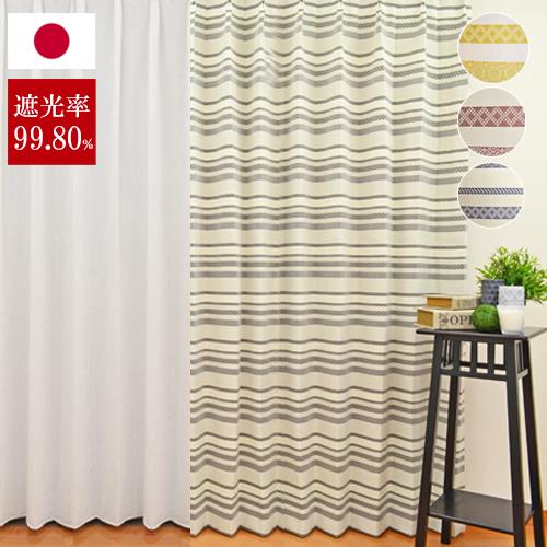 ●日本製● ナチュラル 遮光カーテン