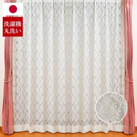 ●日本製● エレガント 高級 レースカーテン