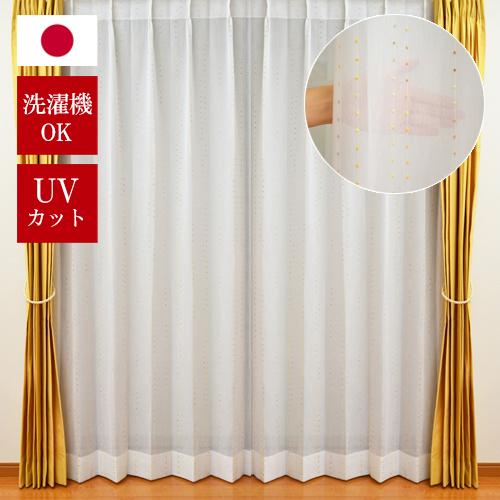 ●日本製● 子供部屋レースカーテン