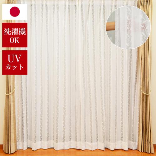 ●日本製● 洗える レースカーテン
