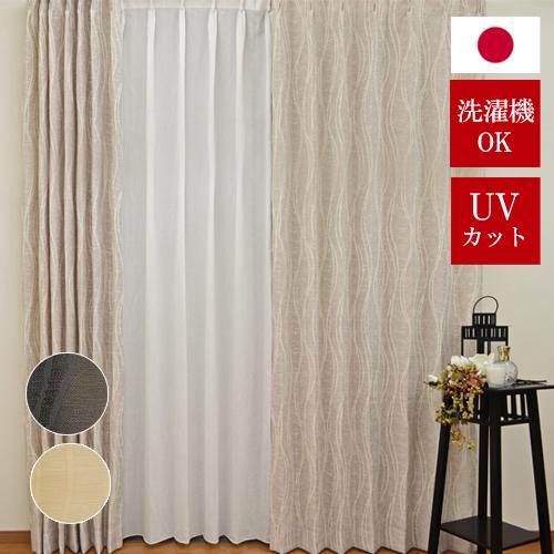 オーダーカーテン 「ライン」 和モダンカーテン グリーンカーテン 洗える 和室カーテン 刺繍が上品なカーテン カーテン リビングカーテン