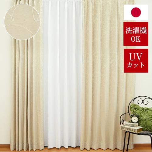 オーダーカーテン 「シェリ」 シンプル カーテン アイボリー ベージュ コットンカーテン風♪ 一人暮らし 寝室 洗えるカーテン オーダーサイズ
