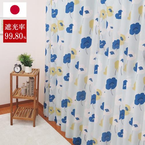 北欧スタイル 遮光カーテン 「グロウン」  オーダーカーテン 洗えるカーテン オシャレカーテン 花柄 ブラウン ブルー 大柄 一人暮らし カーテン 洗えるカーテン 3級遮光 北欧風 ノルディック