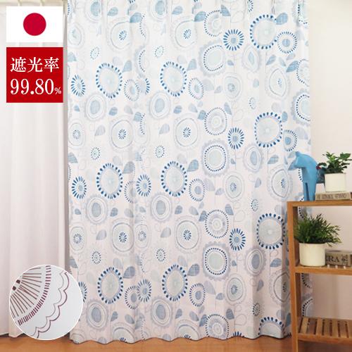 遮光カーテン 「 フラッペ 」 北欧 オーダーカーテン 洗えるカーテン ブルー/ ブラウン シンプル おしゃれ カーテン ぴったりサイズ ホワイト 大柄 フラワー モダンデザイン NK452
