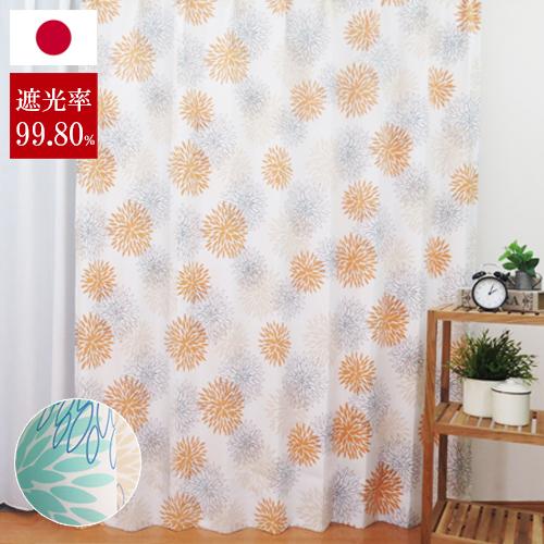 遮光カーテン 「 サン 」 北欧 オーダーカーテン 洗えるカーテン グリーン オレンジ シンプル おしゃれ カーテン ぴったりサイズ ホワイト 大柄 フラワー モダンデザイン マーガレット 女性 NK453