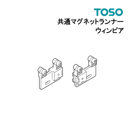 マグネットランナー 【ウィンピア】【最安値に挑戦】部品 TOSO カーテンレール 単品
