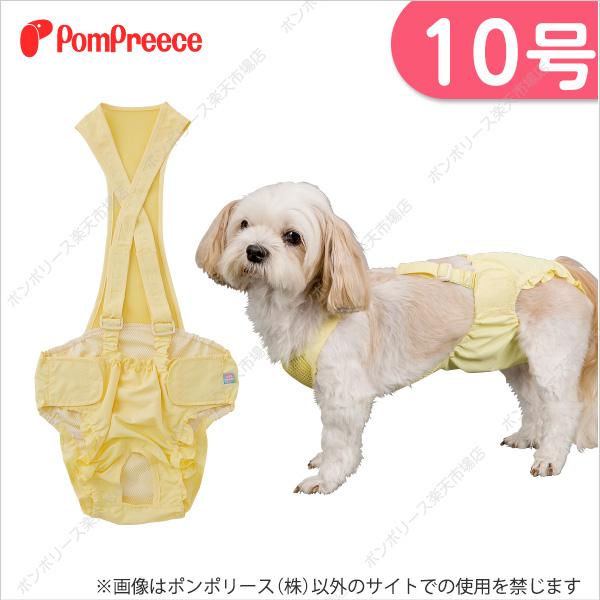 中型犬・大型犬用 オス・メス兼用 サロペット付ケアパンツ プレーン 10号 [ポンポリース]