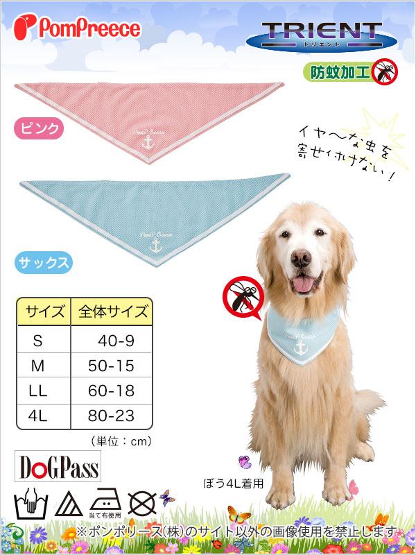お散歩用 防虫メッシュ バンダナ 4L [ポンポリース]