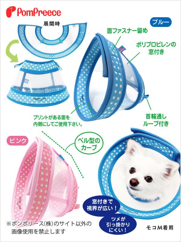 犬猫 透明ベル型エリザベスカラー水玉プリント 面ファスナー S [ポンポリース]