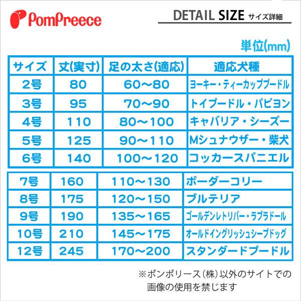 ■リセール品価格■裏付きレインレッグガード タータンチェック 2・3号 [ポンポリース]