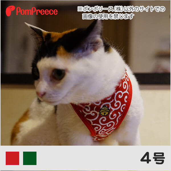 猫用スーパーハーネス&リード 唐草ニャンコ [ネコpom] 4号 [ポンポリース]