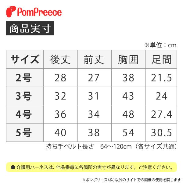 ロング用オス・メス兼用 メッシュ3WAYケアハーネス 5号 ハーネス 介護用 [ポンポリース]