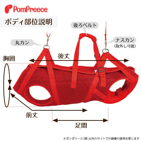 中・大型犬用オス・メス兼用 メッシュ3WAYケアハーネス 8号 介護用 ハーネス [ポンポリース]