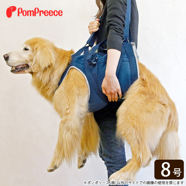 [5820]介護用ハーネス 歩行補助 排泄介助  中型犬・大型犬用 オールケアハーネス 8号 介護用 ハーネス [ポンポリース]