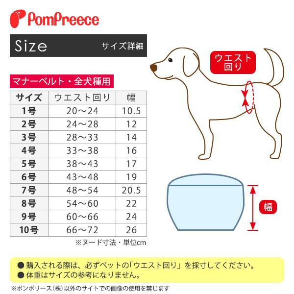 マナーベルト モノトーンカジュアル 1~3号 [ポンポリース]